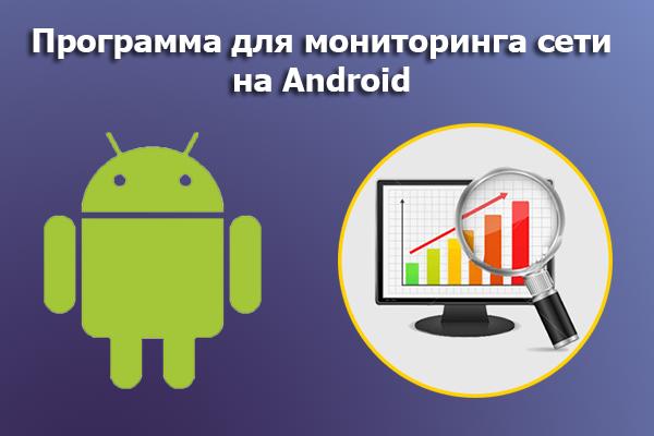мониторинг сети андроид
