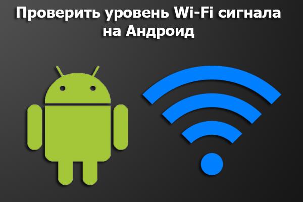 проверить уровень wi-fi сигнала