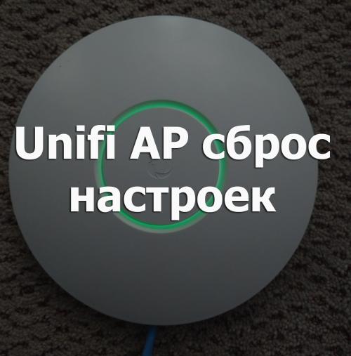Unifi AP сброс настроек