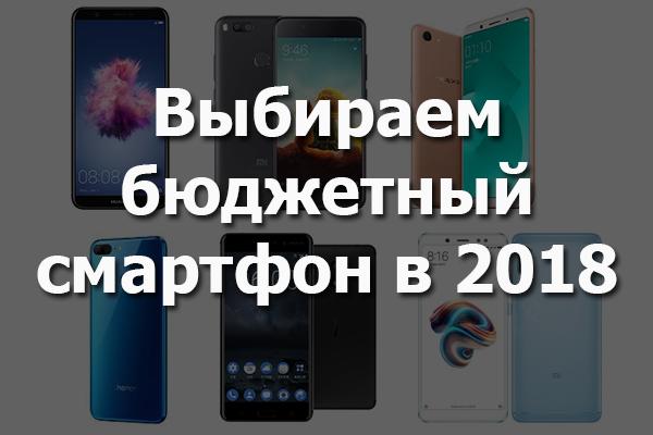 выбрать бюджетный смартфон 2018